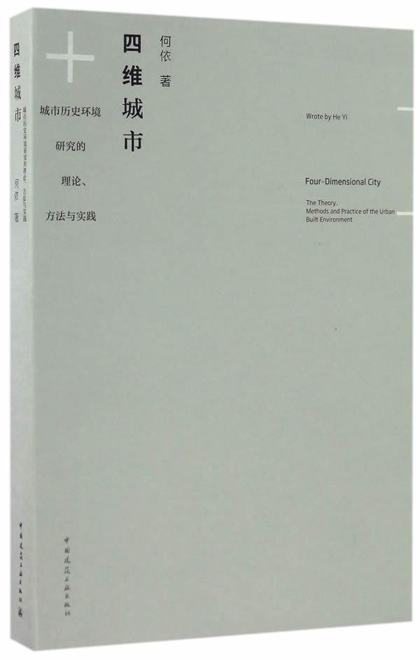 四维城市:城市历史环境研究的理论、方法与实践