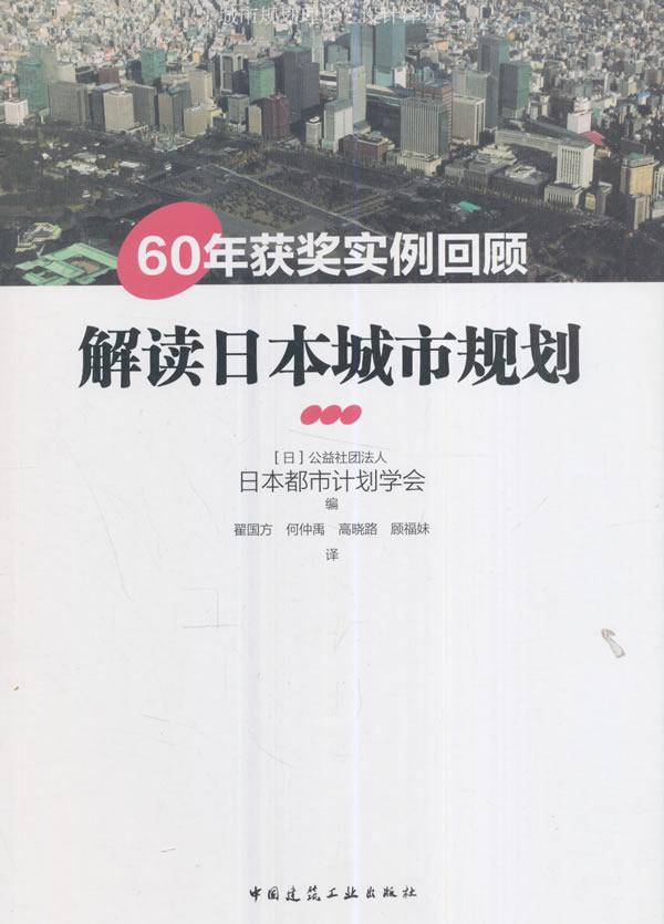 解读日本城市规划:60年获奖实例回顾