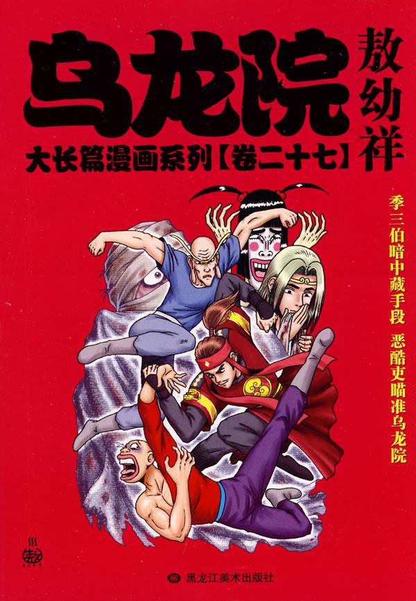 乌龙院大长篇漫画系列27卷(小开本)