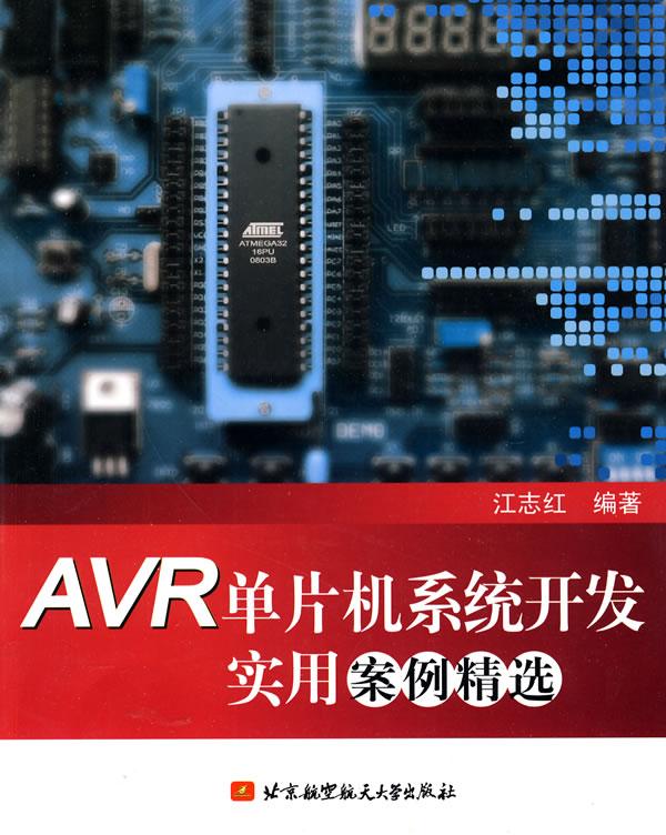 AVR单片机系统开发实用案例精选