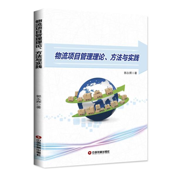 物流项目管理理论.方法与实践