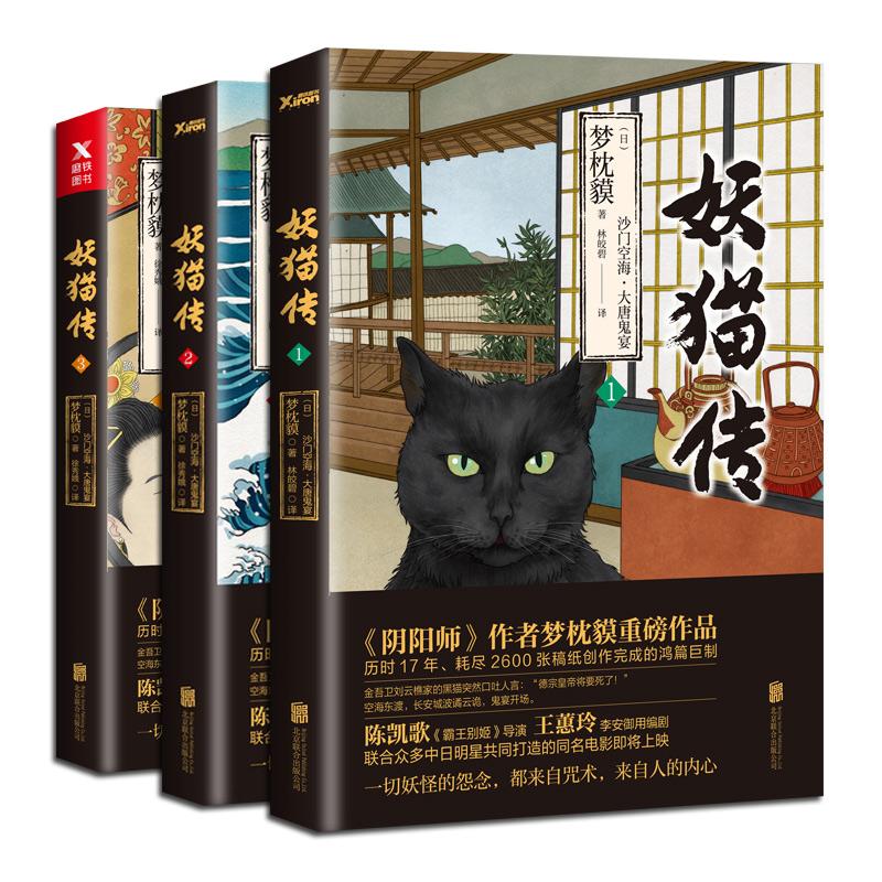 妖猫传(3册)
