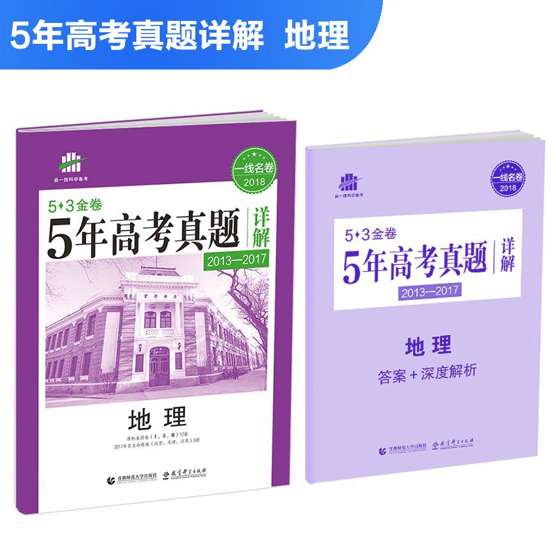 地理 53金卷 5年高考真题详解
