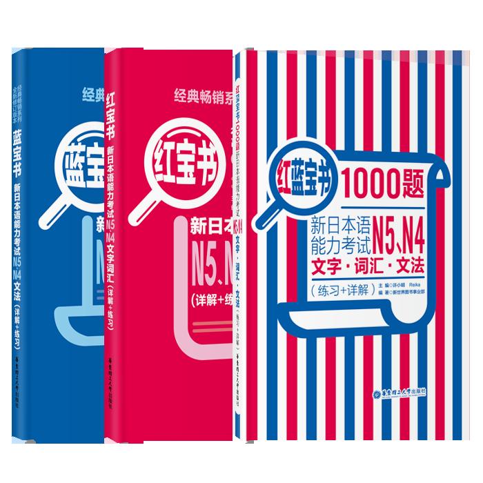 蓝宝书新日本语能力考试N5、N4文法(详解+练习)