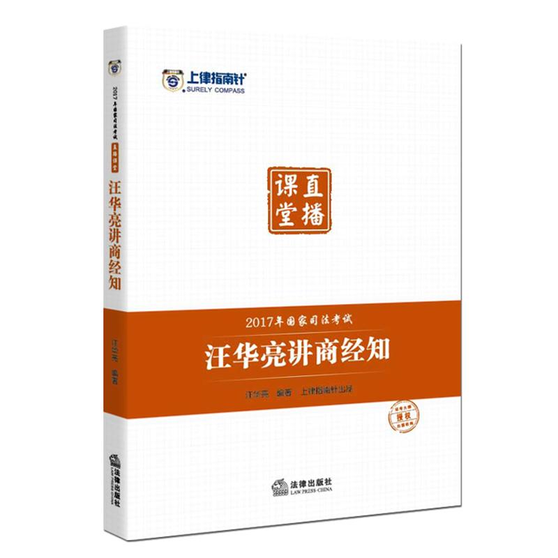 上律指南针2017年国家司法考试直播课堂:汪华亮讲商经知