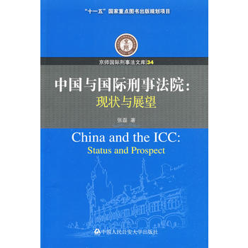中国与国际刑事法院:现状与展望
