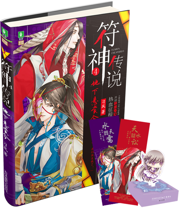 意林幻青春系列:符神传说4地下悬赏令