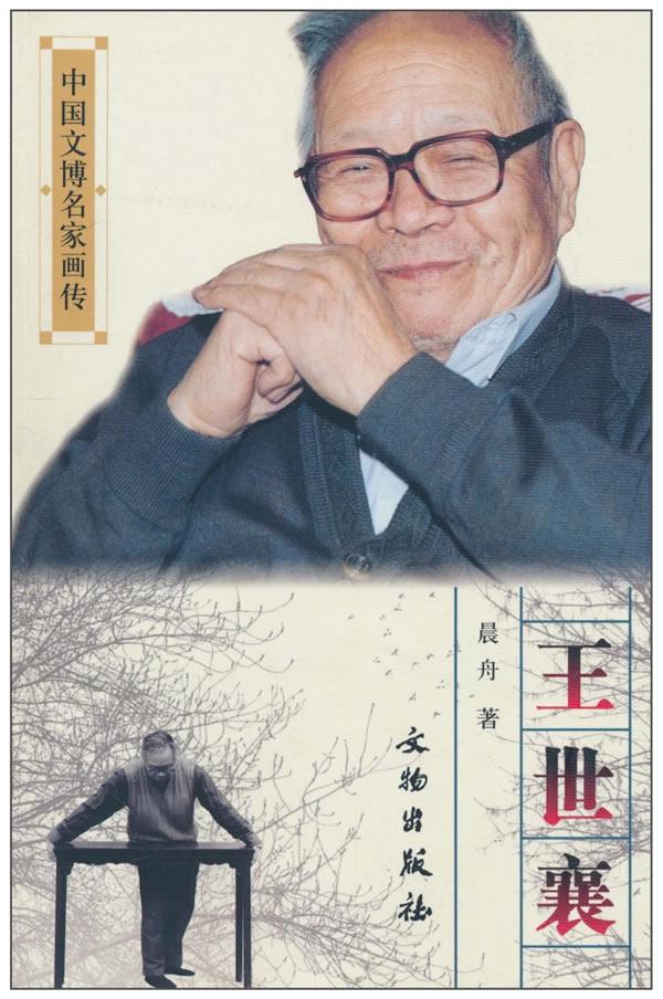 中国文博名家画传·王世襄