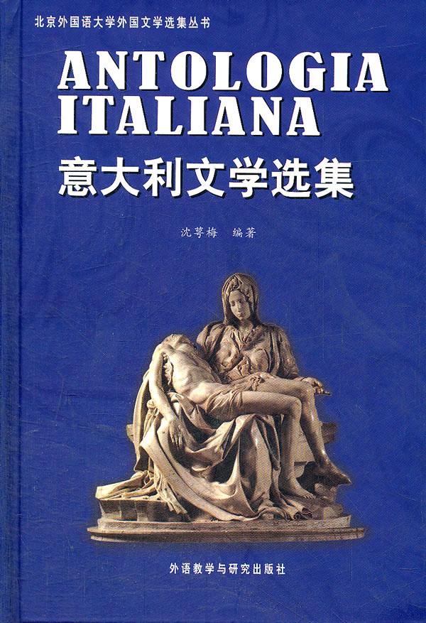 意大利文学选集(2012新)