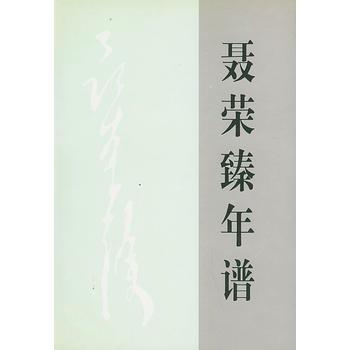 聂荣臻年谱(上下卷)