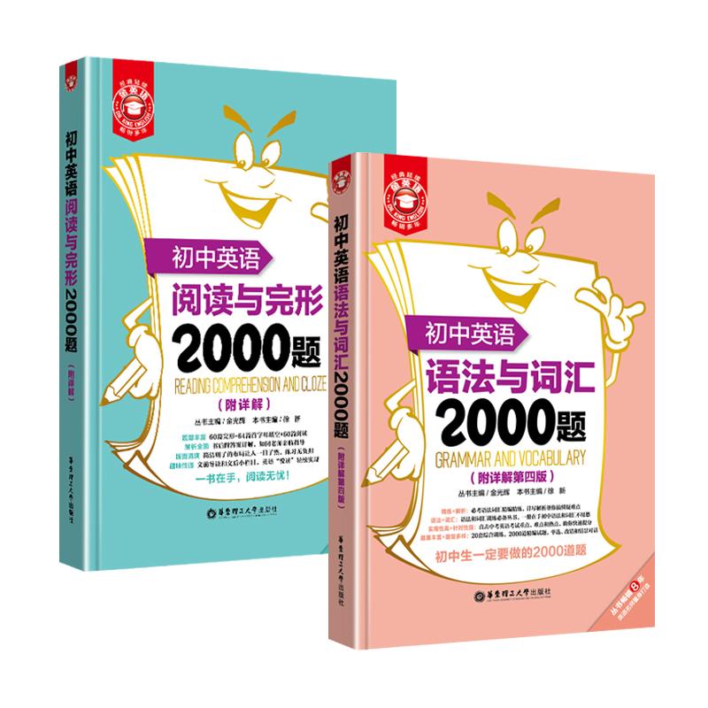 初中英语语法与词汇2000题+阅读与完形2000题(共2册)