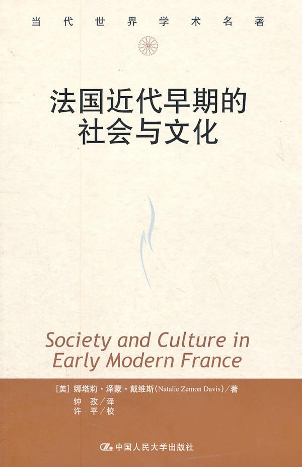 法国近代早期的社会与文化