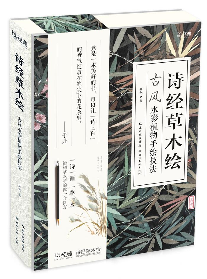 诗经草木绘:古风水彩植物手绘技法