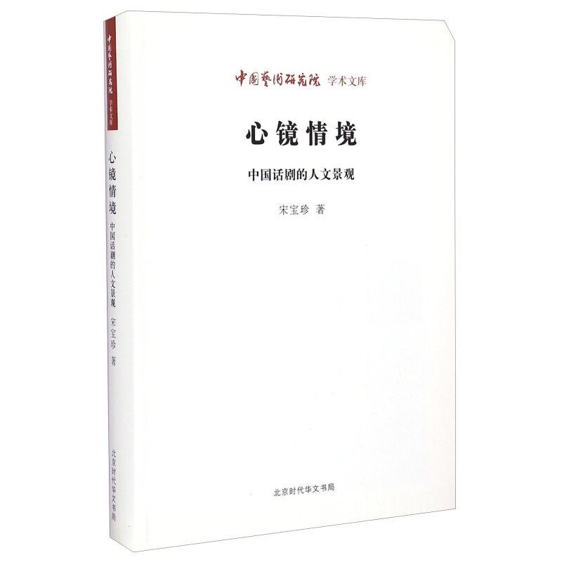 中国艺术研究院学术文库:心镜情境 中国话剧的人文景观