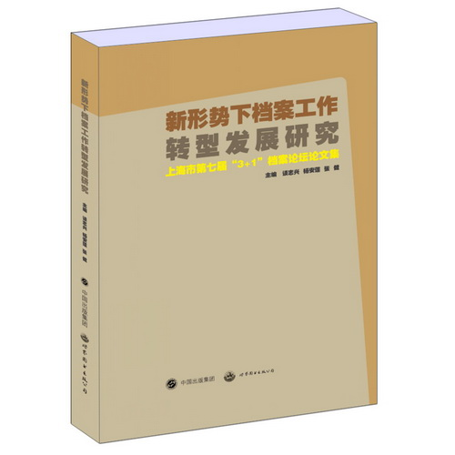 新形势下档案工作转型发展研究