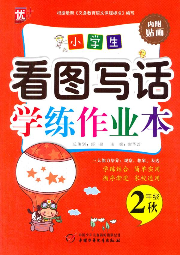 图书 中小学教辅 小学一年级 语文 小学生看图写话学练作业本二年级