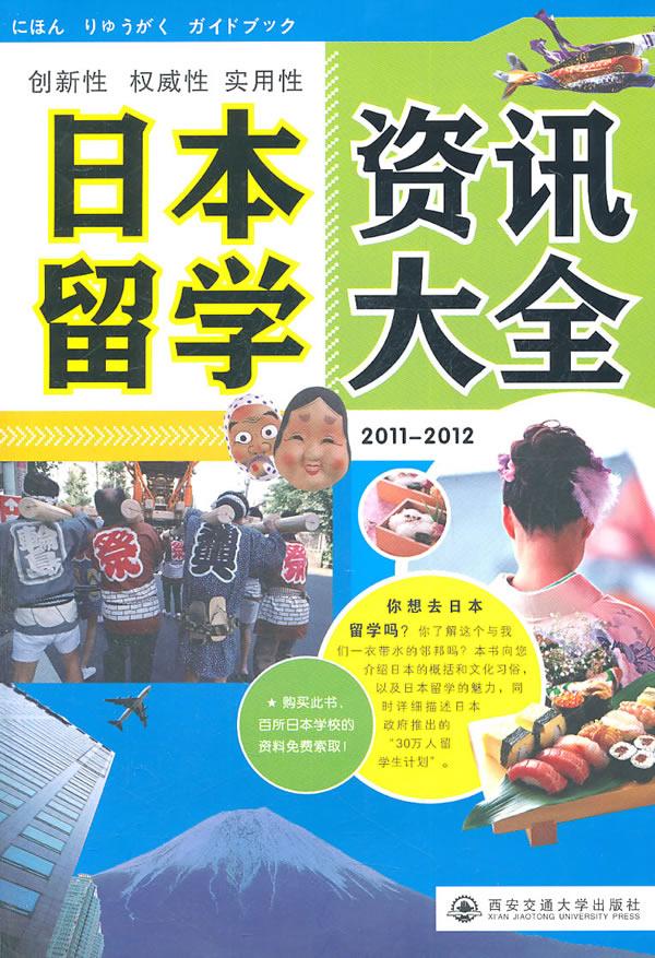 日本留学资讯大全2011-2012