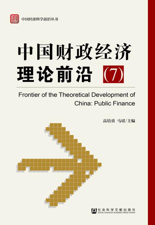 中国财政经济理论前沿(7)