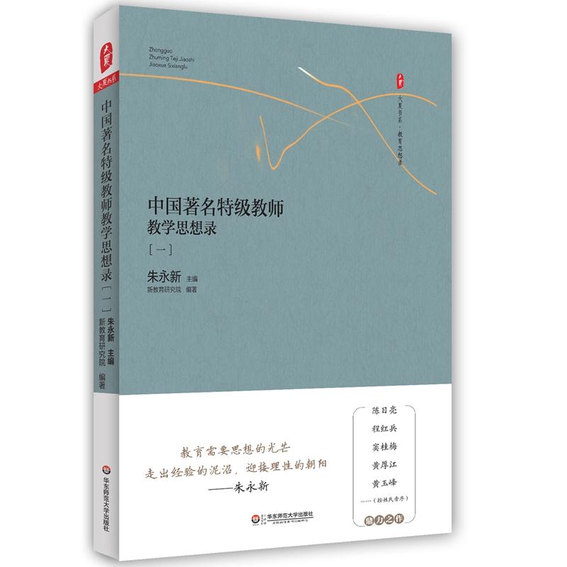 中国著名特级教师教学思想录(一)