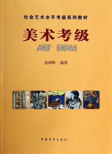美术考级 社会艺术水平考级系列教材书