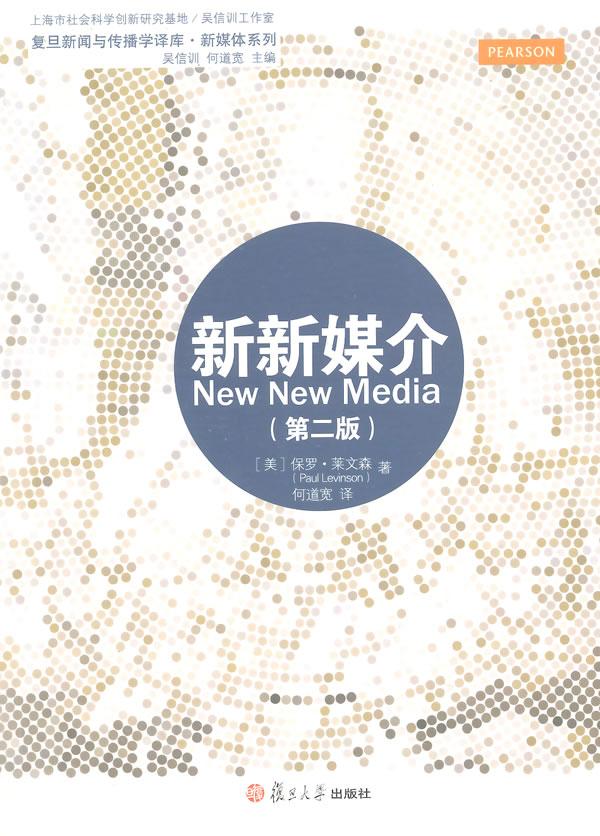 复旦新闻传播学译库:新新媒介(第二版)