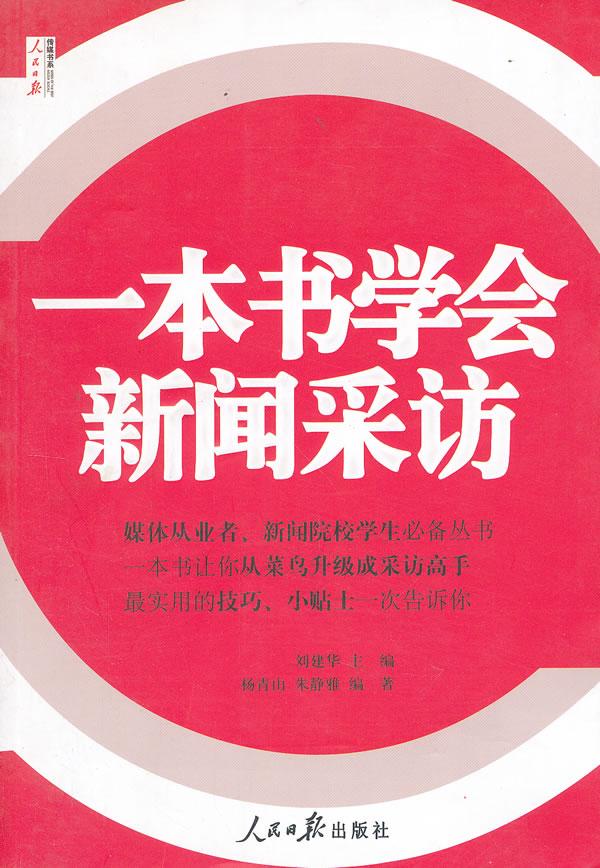 人民日报传媒书系:一本书学会新闻采访