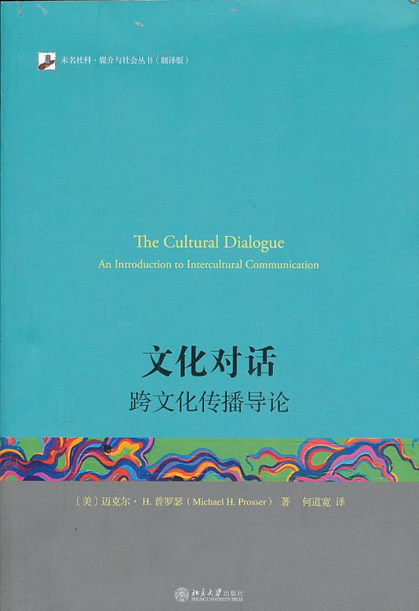 文化对话:跨文化传播导论