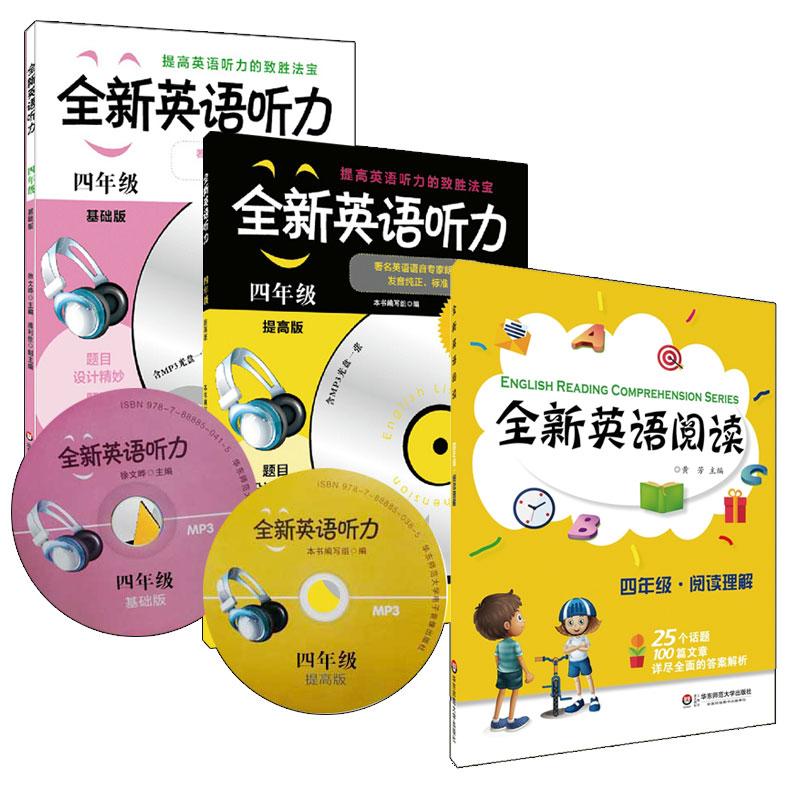 全新英语系列·四年级:全新英语听力基础版