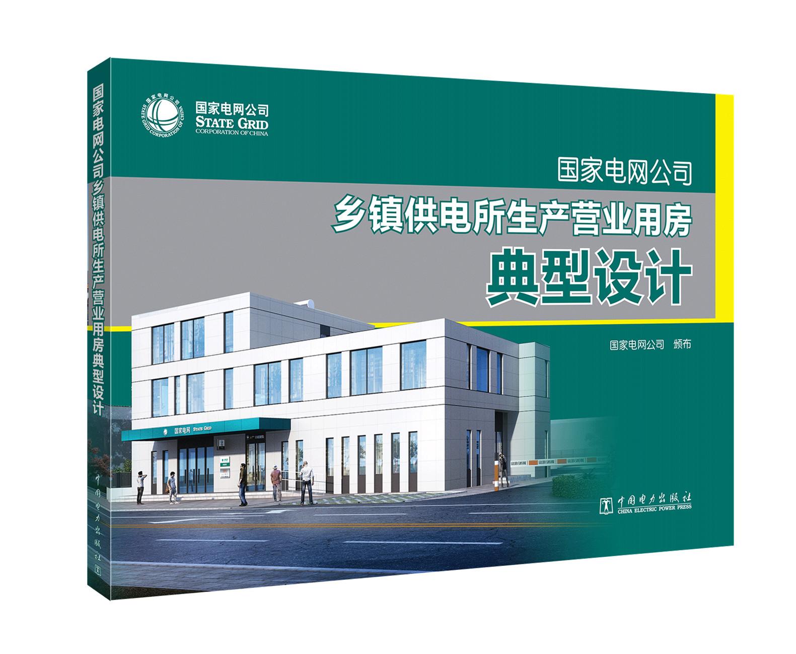 国家电网公司乡镇供电所生产营业用房典型设计