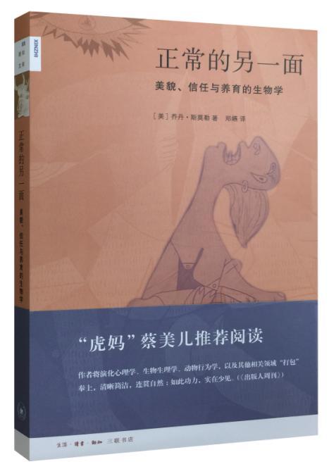 新知文库55·正常的另一面:美貌、信任与养育的生物学