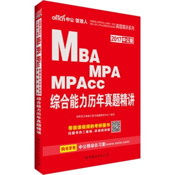 2017全国硕士研究生入学统一考试MBA、MPA、MPAcc管理类专业学位联考真题精讲系列:综合能力历年真题精讲