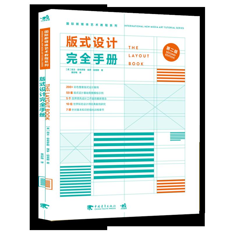 国际新媒体艺术教程系列:版式设计手册