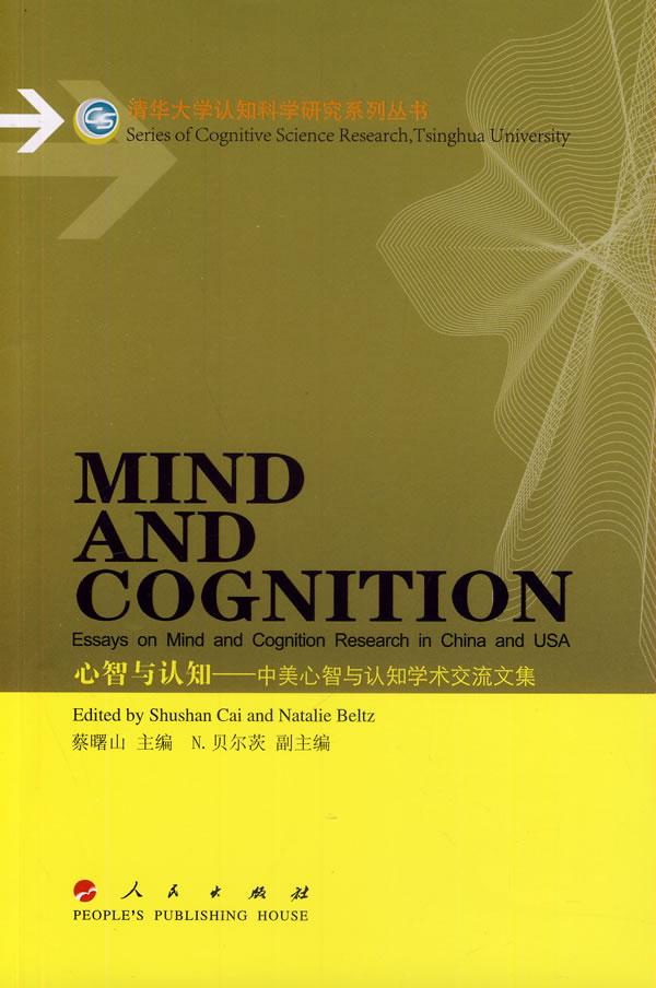 心智与认知:中美心智与认知学术交流文集