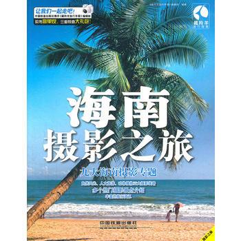 海南摄影之旅(九大海南摄影专题)
