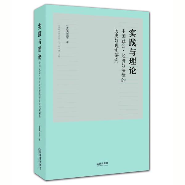 实践与理论:中国社会、经济与法律的历史与现实研究