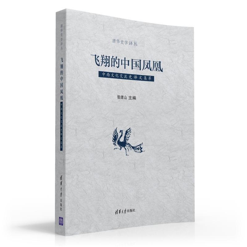 飞翔的中国凤凰:中西文化交流史译文集萃