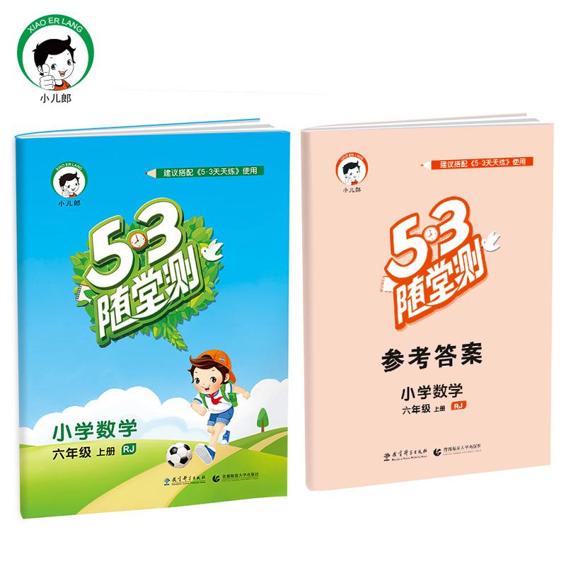 53随堂测 小学数学 六年级上册 RJ(人教版)2017年秋