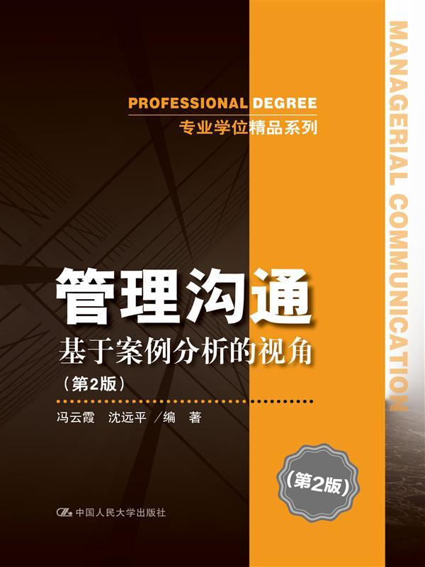 管理沟通:基于案例分析的视角(第2版)