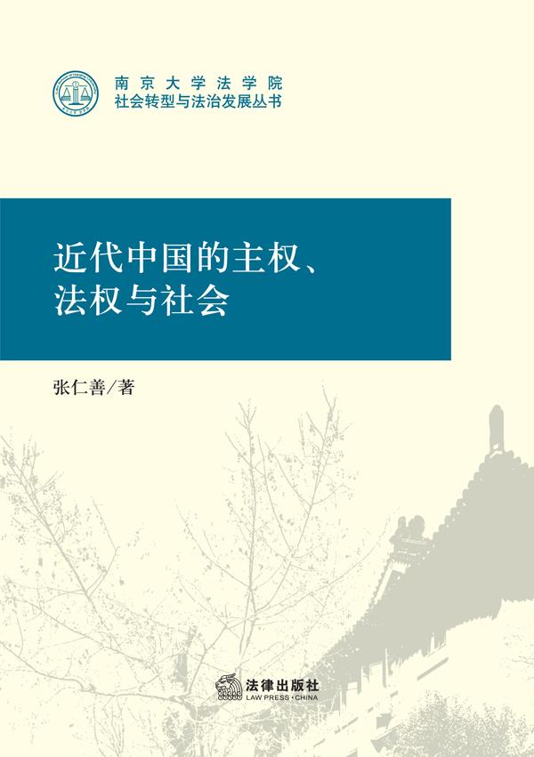 近代中国的主权、法权与社会