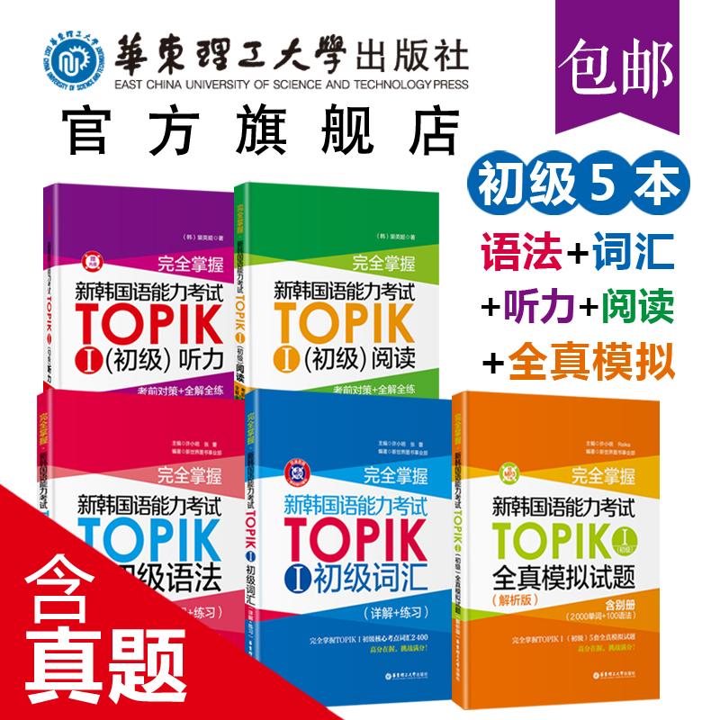 掌握.新韩国语能力考试TOPIKⅠ初级词汇(详解 练习)