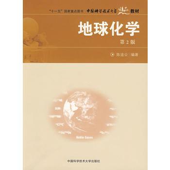 中国科大精品教材:地球化学(第2版 )
