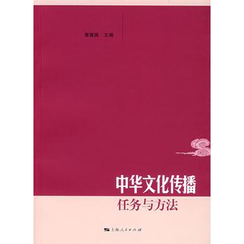 中华文化传播:任务与方法