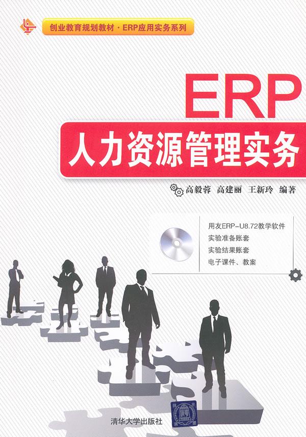 ERP人力资源管理实务