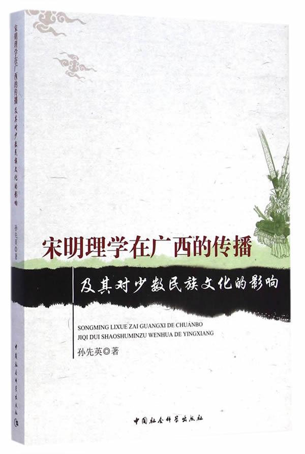 宋明理学在广西的传播及其对少数民族文化的影响