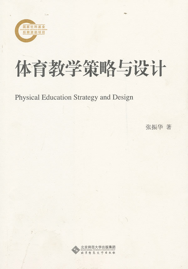 体育教学策略与设计