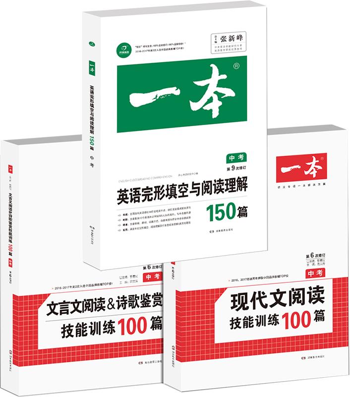 中考阅读训练 现代文+文言文+英语阅读理解与完形填空(共3册)