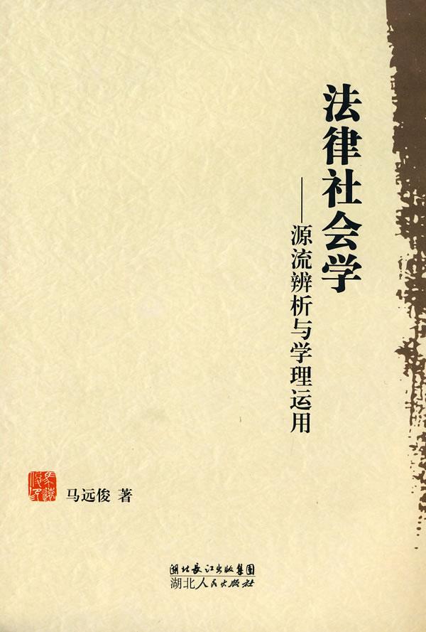 法律社会学:源流辨析与学理运用