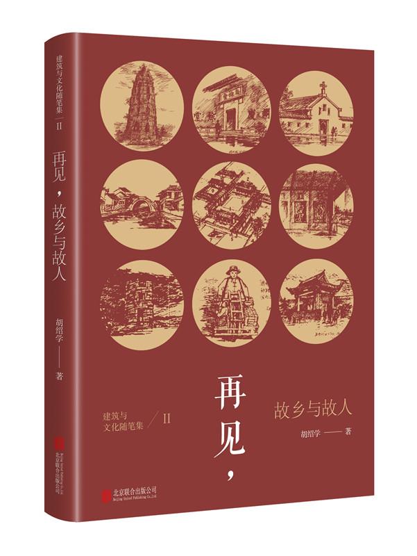 建筑与文化随笔集Ⅱ:再见,故乡与故人