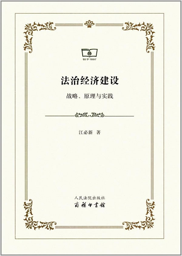 法制经济建设:战略、原理与实践
