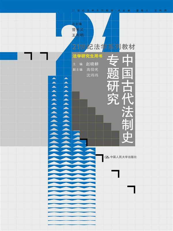 中国古代法制史专题研究